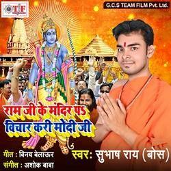 Ram Ji Ke Mandir Pa Vichar Kari Modi Ji songs