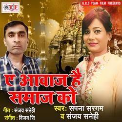 Ae Awaj Hai Samaj Ko songs