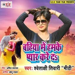 Bahiya Me Hamke Pyar Kare Da songs