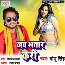 Jab Bhatar Kari songs