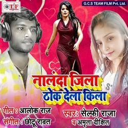 Nalanda Jila Thok Dela Kila songs