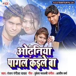 Odhaniya Pagal Kaile Ba songs