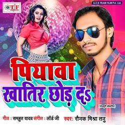 Piyava Khatir Chhod Da songs