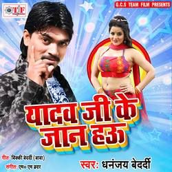 Yadav Ji Ke Jaan Hau songs