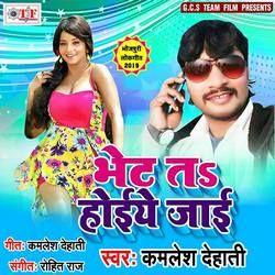 Bhet Ta Hoiye Jai songs