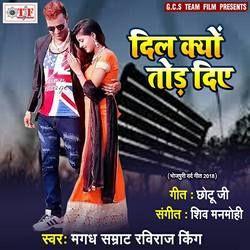 Dil Kyu Tod Diye songs