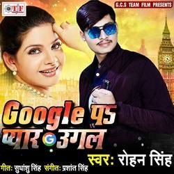 Google Pa Pyar Ugal songs