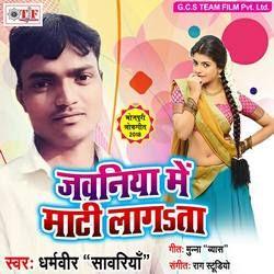 Jawaniya Me Mati Lagata songs