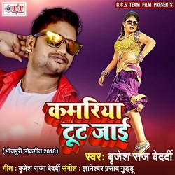 Kamariya Tut Jai songs