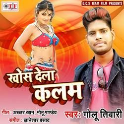 Khos Dela Kalam songs