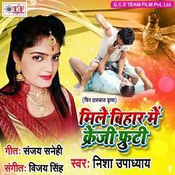 Mile Bihar Me Krezi Fruti songs