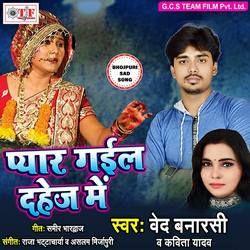 Pyar Gail Dahej Me songs