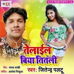Telail Biya Titali songs