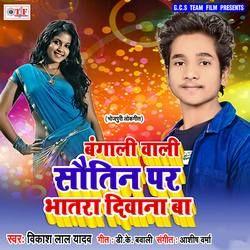 Bangali Wali Sautin Par Bhatara Deewana Ba songs