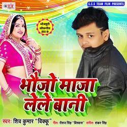 Bhojo Maja Lele Bani songs