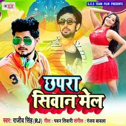 Chhapara Siwan Mail songs