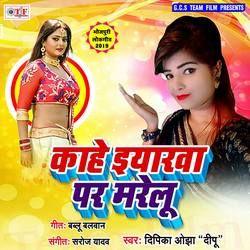 Kahe Eyarawa Par Marelu songs