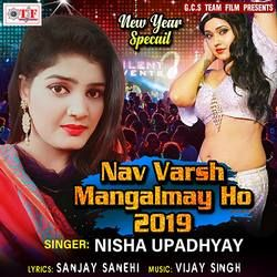 Nav Varsh Mangalmay Ho 2019 songs
