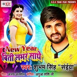 New Year Biti Labhar Sathe songs