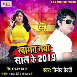 Swagat Naya Saal Ke 2019 songs