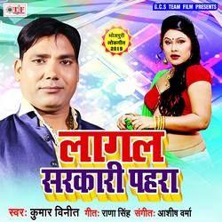 Lagal Sarkari Pahra songs
