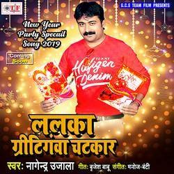 Lalaka Greetingwa Chatkar songs