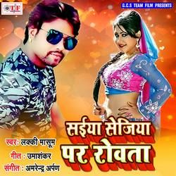 Saiya Sejiya Par Rovata songs