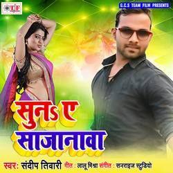 Suna A Sajanawa songs