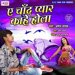 A Chand Pyar Kahe Hola songs