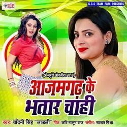 Aajamghad Ke Bhatar Chahi songs
