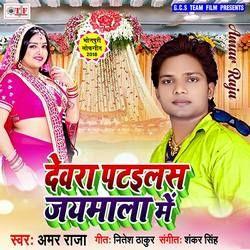 Dewara Patailas Jaymala Me songs