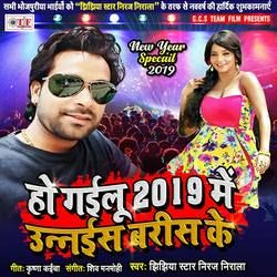 Ho Gailu 2019 Me Unnis Barish Ke songs