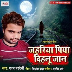 Jahariya Piya Dihalu Jaan songs