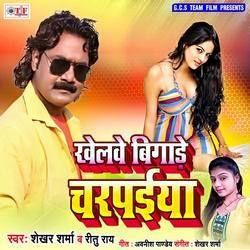 Khelawe Bigade Charpaiya songs