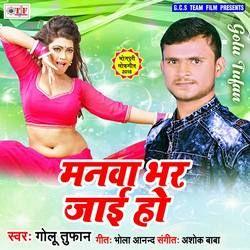 Manwa Bhar Jai Ho songs