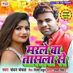 Marale Ba Tasala Se songs