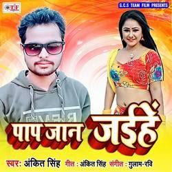 Papa Jaan Jaihe songs