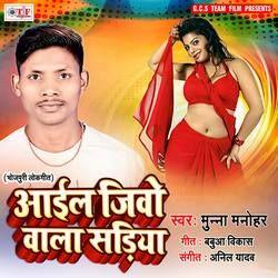 Aail Jio Wala Sareeya songs