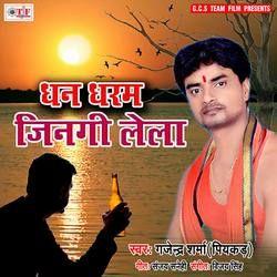 Dhan Dharam Jinagi Lela songs