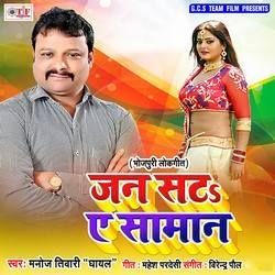 Jani Sata A Jaan songs