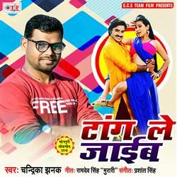 Listen to Badu Laikan Ke Dilawa Me songs from Tang Le Jaib