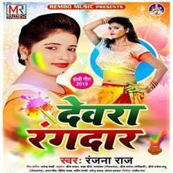 Devra Rangdar songs