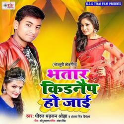 Bhatar Kidnap Ho Jai songs