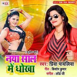 Naya Saal Me Dhokha songs