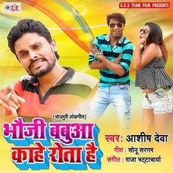 Bhauji Babua Kahe Rota Hai songs