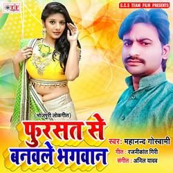Fursat Se Banavale Bhagawan songs