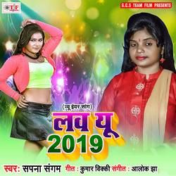 Love You 2019 songs
