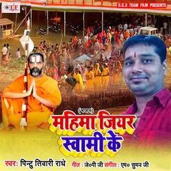 Mahima Jiyar Swami Ke songs