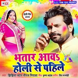 Bhatar Aawa Holi Se Pahile songs