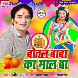 Bottal Baba Ka Maal Ba songs